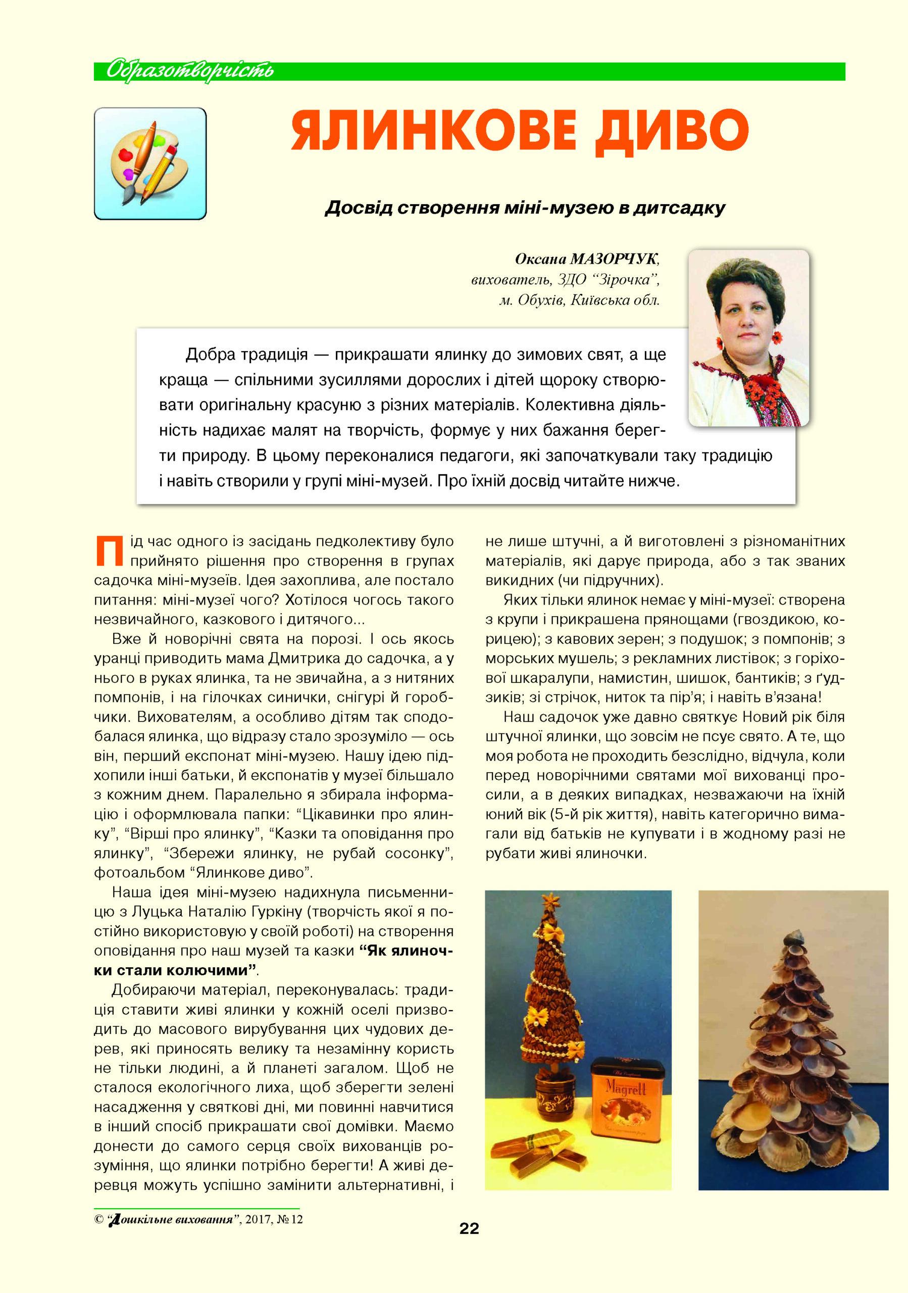 Dv_2017-12_Страница_22.jpg